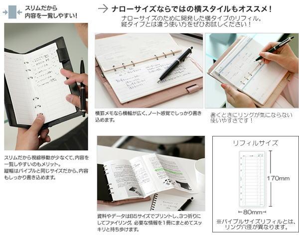 ナローサイズ システム手帳